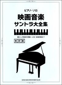 ピアノ・ソロ 映画音楽サントラ大全集[改訂版]【楽譜】【メール便を選択の場合送料無料】