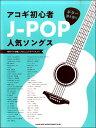 ギター弾き語り アコギ初心者J−POP人気ソングス【楽譜】【メール便を選択の場合送料無料】