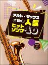 【取寄品】アルト・サックスで吹く人気ヒットソング40(カラオケCD2枚付)【楽譜】【メール便を選択の場合送料無料】