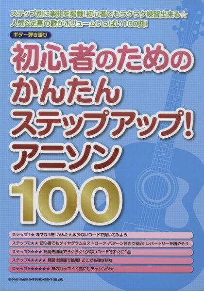 ギター弾き語り 初心者のためのかんたんステップアップ!アニソン100【楽譜】【メール便を選択の場合送料無料】