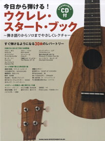今日から弾ける! ウクレレ・スタート・ブック CD付【楽譜】