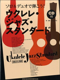 ソロ&デュオで弾こう! ウクレレ・ジャズ・スタンダード CD付【楽譜】【メール便を選択の場合送料無料】
