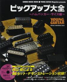 ムック ピックアップ大全 〜ハムバッカー・サイズ編〜 CD付