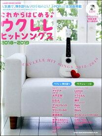 【取寄品】ムック これからはじめるウクレレヒットソングス 2018−2019(CD付)