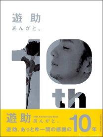 【取寄品】遊助 10th Anniversary Book あんがと。【メール便を選択の場合送料無料】