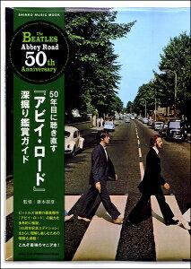 【取寄品】シンコー・ミュージック・ムック 50年目に聴き直す「アビイ・ロード」深掘り鑑賞ガイド