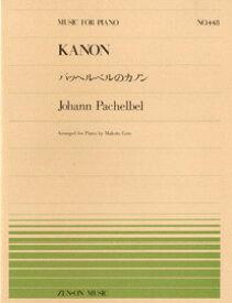 全音ピアノピース448 パッヘルベルのカノン/パッヘルベル=後藤丹【楽譜】