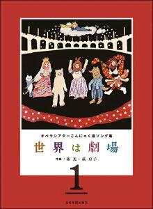 【取寄品】オペラシアターこんにゃく座ソング集 世界は劇場(1)【楽譜】【メール便を選択の場合送料無料】
