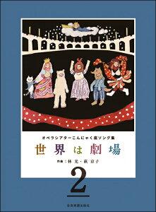 【取寄品】オペラシアターこんにゃく座ソング集 世界は劇場(2)【楽譜】【メール便を選択の場合送料無料】