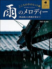 大人のピアノ こころの中のヒット曲 雨のメロディー【楽譜】