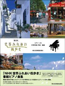 ピアノソロ NHK 世界ふれあい街歩き【楽譜】