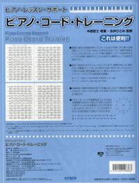 ピアノ・レッスン・サポートピアノ・コード・トレーニング