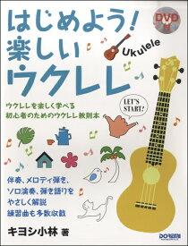 はじめよう!楽しいウクレレ DVD付【楽譜】【メール便を選択の場合送料無料】