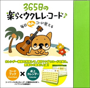 """楽譜 毎日""""わん""""コード覚える!365日の楽らくウクレレコード卓上カレンダータイプ"""