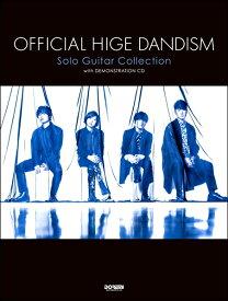 Official髭男dism ソロギター曲集 模範演奏CD付【楽譜】【メール便を選択の場合送料無料】