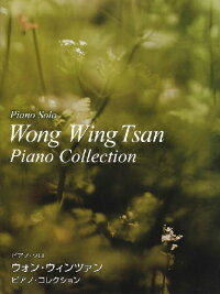 ピアノ・ソロウォン・ウィンツァンピアノ・コレクション【楽譜】【メール便を選択の場合送料無料】