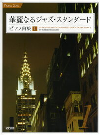 ピアノソロ 華麗なるジャズ・スタンダード・ピアノ曲集1【楽譜】【メール便を選択の場合送料無料】