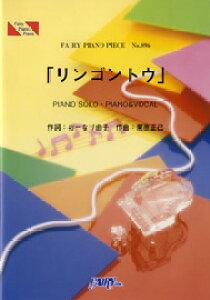 【取寄品】PP896 ピアノピース リンゴントウ/おかあさんといっしょより【楽譜】