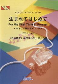楽譜 【取寄品】PP1068 ピアノピース 生まれてはじめて<やさしく弾けるアレンジ>/神田沙也加、松たか子