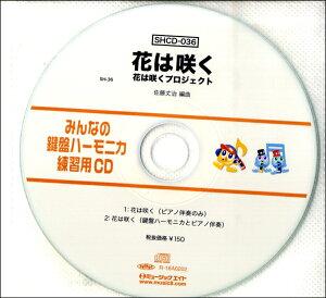 SHCD036 SHみんなの鍵盤ハーモニカ・練習用CD−036 花は咲く【メール便不可商品】