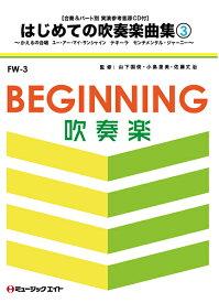 【取寄品】FW3 はじめての吹奏楽曲集Vol.3【実演参考音源パート別CD付】【楽譜】【メール便を選択の場合送料無料】