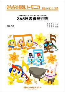 【取寄品】SH32 みんなの鍵盤ハーモニカ 365日の紙飛行機/AKB48【楽譜】