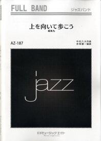 【取寄品】AZfu187 ジャズフルバンド 上を向いて歩こう/坂本九【楽譜】【沖縄・離島以外送料無料】
