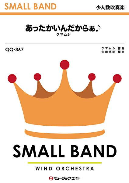 【取寄品】QQ367 あったかいんだからぁ♪/クマムシ【楽譜】【メール便を選択の場合送料無料】
