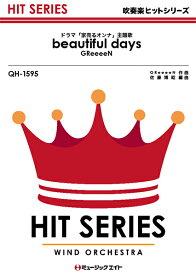 QH1595 beautiful days/GReeeeN【楽譜】【メール便を選択の場合送料無料】