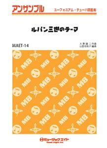 【取寄品】MAET14 ユーフォニアム・テューバ・アンサンブル ルパン三世のテーマ【チューバ四重奏】【楽譜】【メール便を選択の場合送料無料】