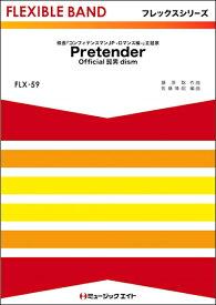 【取寄品】FLX59 Pretender/Official髭男dism【楽譜】【メール便を選択の場合送料無料】
