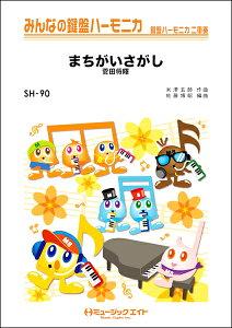 SH90 みんなの鍵盤ハーモニカ まちがいさがし/菅田将暉【楽譜】