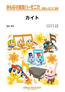 SH94 みんなの鍵盤ハーモニカ カイト/嵐【楽譜】
