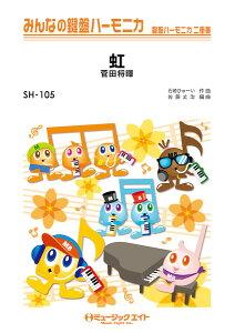 SH105 みんなの鍵盤ハーモニカ 虹/菅田将暉【楽譜】