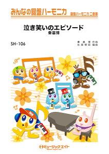 SH106 みんなの鍵盤ハーモニカ 泣き笑いのエピソード/秦基博【楽譜】