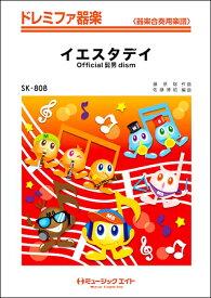 SK808 イエスタデイ/Official髭男dism【楽譜】【メール便を選択の場合送料無料】