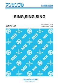 楽譜 【取寄品】MAPC49 打楽器・アンサンブル SING,SING,SING【打楽器五重奏】/Benny Goodman【メール便を選択の場合送料無料】