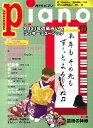 【現品限り】月刊ピアノ 2021年1月号
