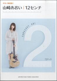 ギター弾き語り 山崎あおい/12センチ【楽譜】【メール便を選択の場合送料無料】