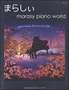 ピアノ・ソロ まらしぃ「marasy piano world」【楽譜】【メール便を選択の場合送料無料】