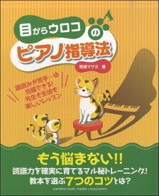 目からウロコのピアノ指導法〜譜読みが苦手・・・は克服できる!先生も楽しいレッスン〜
