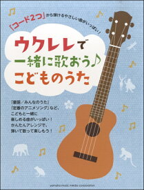 【取寄品】「コード2つ」から弾けるやさしい曲がいっぱい! ウクレレで一緒に歌おう♪こどものうた【楽譜】