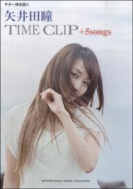 ギター弾き語り 矢井田瞳 「TIME CLIP+5SONGS」【楽譜】【メール便を選択の場合送料無料】