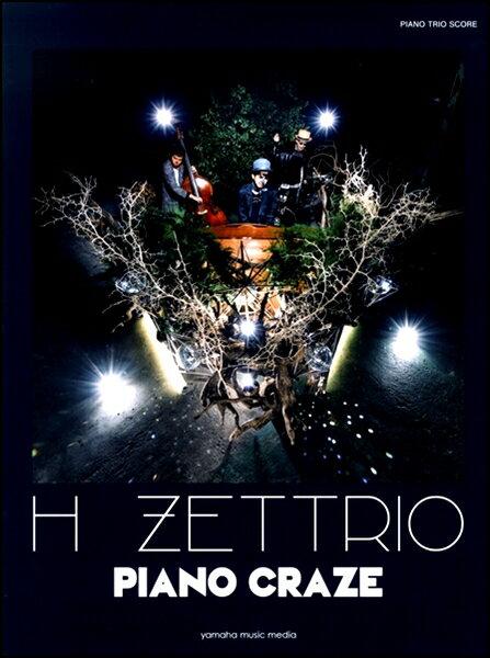 ピアノトリオスコア(Piano/Double Bass/Drums) H ZETTRIO『PIANO CRAZE』【楽譜】【送料無料】【smtb-u】[音符クリッププレゼント]