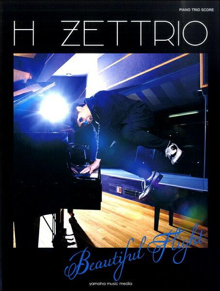 ピアノトリオスコア H ZETTRIO/『Beautiful Flight』【楽譜】【送料無料】【smtb-u】[音符クリッププレゼント]