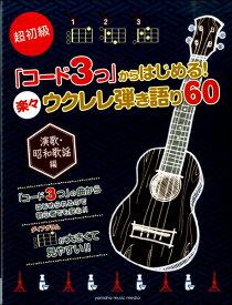 超初級「コード3つ」からはじめる!楽々ウクレレ弾き語り60〜演歌・昭和歌謡編〜【楽譜】