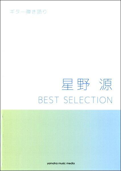 ギター弾き語り 星野源 BEST SELECTION【楽譜】【送料無料】【smtb-u】[音符クリッププレゼント]
