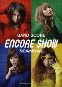 バンドスコア SCANDAL/ENCORE SHOW【楽譜】【メール便を選択の場合送料無料】