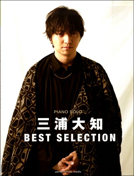 ピアノソロ 三浦大知 BEST SELECTION【楽譜】【メール便を選択の場合送料無料】