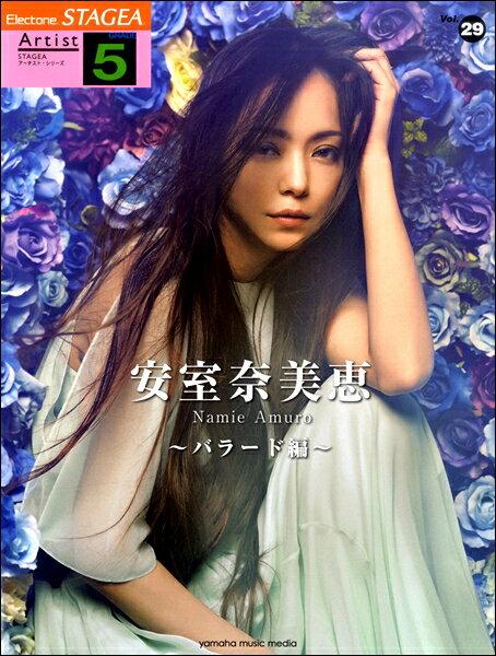 STAGEAアーチスト 5級 Vol.29 安室奈美恵〜バラード編〜【楽譜】【メール便を選択の場合送料無料】